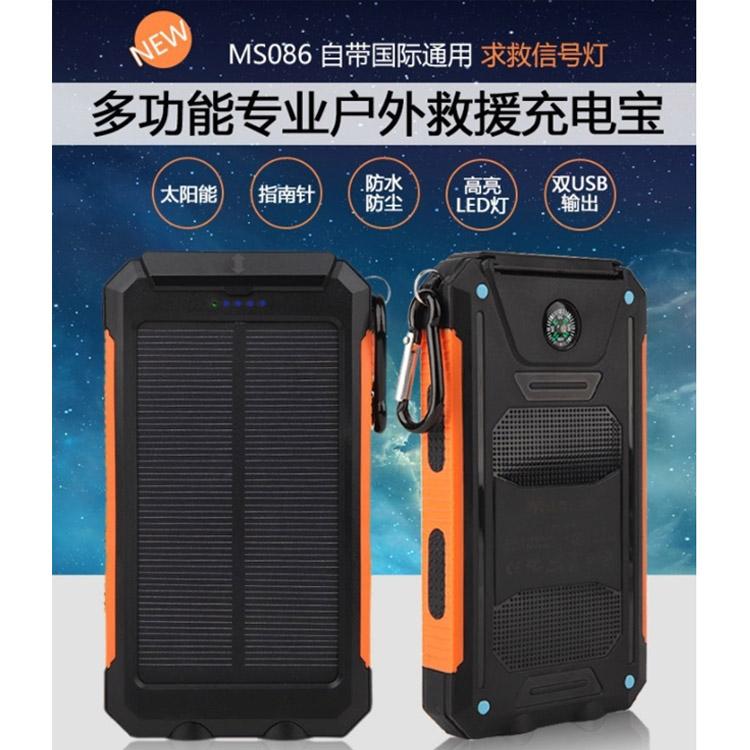 多功能专业户外救援太阳能充电宝