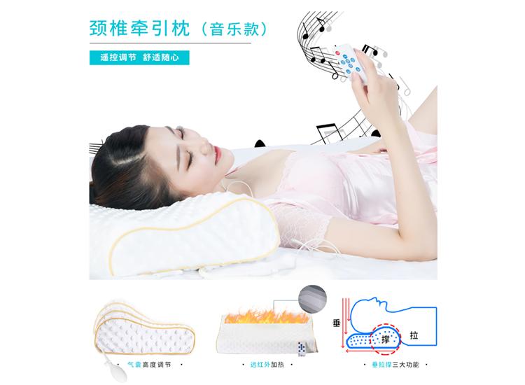 颈椎牵引枕(音乐枕)